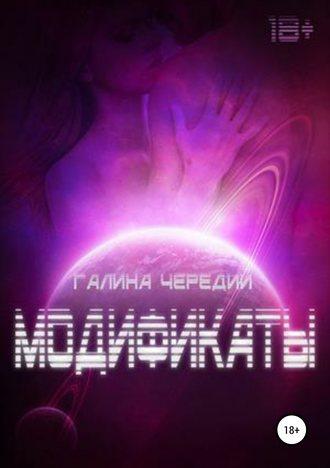 Галина Чередий, Модификаты