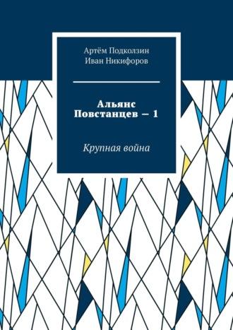 Артём Подколзин, Альянс Повстанцев