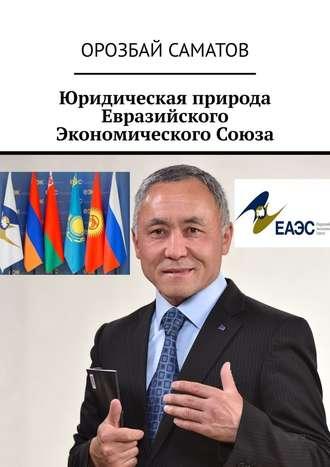 Орозбай Саматов, Юридическая природа Евразийского Экономического Союза
