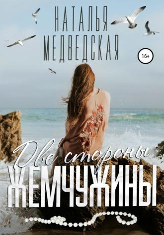 Наталья Медведская, Две стороны жемчужины