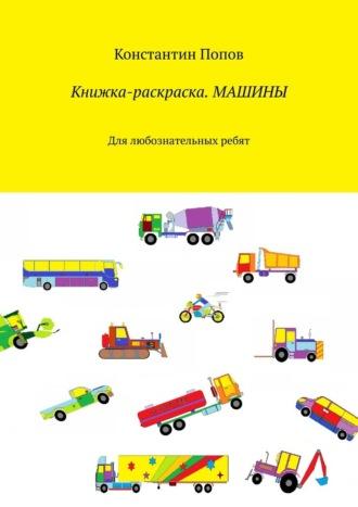 Константин Попов, Книжка-раскраска. Машины. Для любознательных ребят