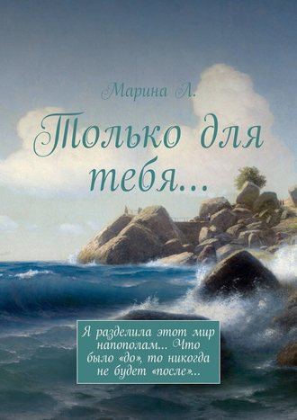 МаринаЛ., Только для тебя…