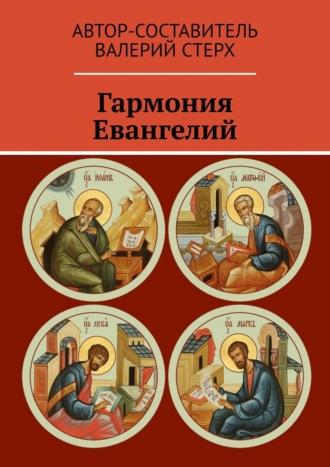 Валерий Стерх, Гармония Евангелий