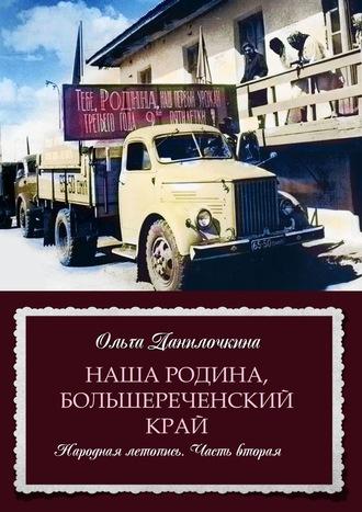 Ольга Данилочкина, Наша Родина, Большереченскийкрай. Народная летопись. Часть вторая
