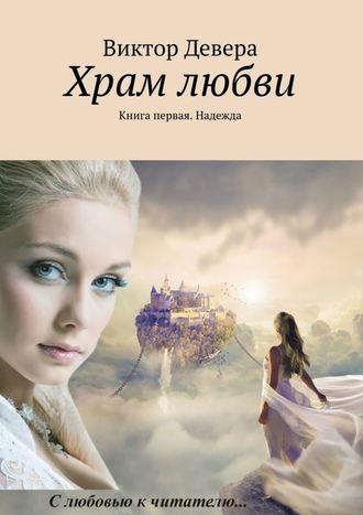 Виктор Девера, Храм любви. Книга первая. Надежда