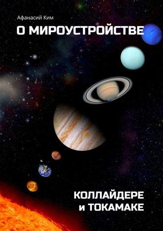 Афанасий Ким, Омироустройстве, коллайдере итокамаке