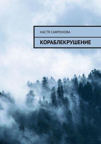 Настя Сафронова, КОраблЕкрушение