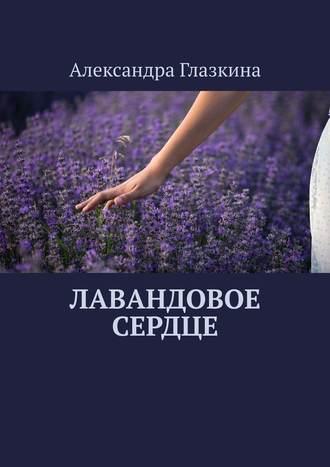 Александра Глазкина, Лавандовое сердце