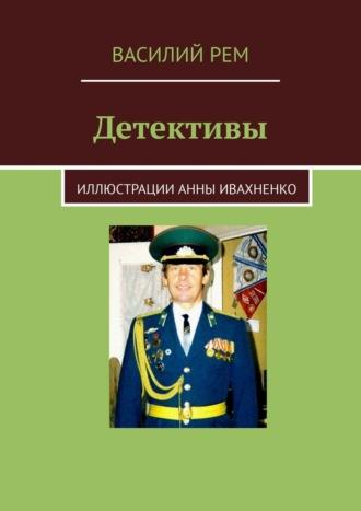 Василий Рем, Детективы. Рождённый вСССР