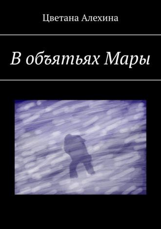 Цветана Алехина, ВобъятьяхМары