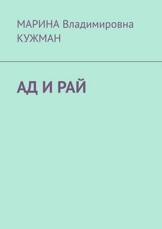 МАРИНА КУЖМАН, АД ИРАЙ