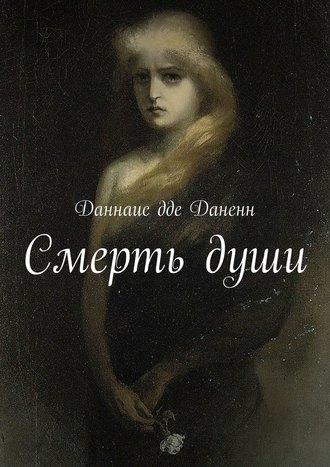 Даннаис дде Даненн, Смертьдуши