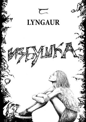 Lyngaur, Избушка