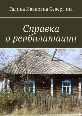 Галина Севергина, Справка ореабилитации