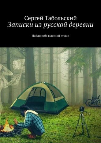 Сергей Табольский, Долина путников