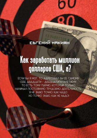 Евгений Макиян, Как заработать миллион долларов США,а? Вся правда о личностном росте
