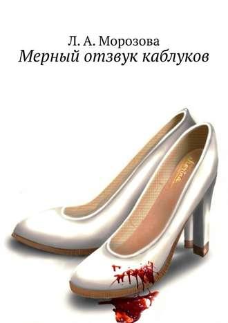 Л. Морозова, Мерный отзвук каблуков