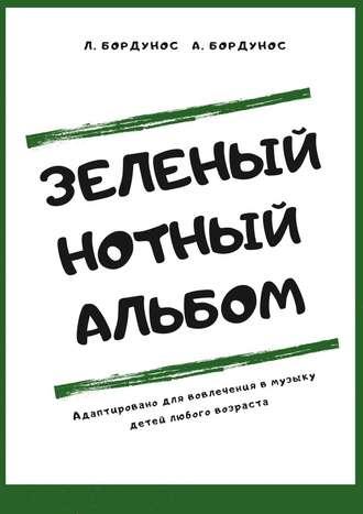 Любовь Бордунос, Александра Бордунос, Зеленый нотный альбом
