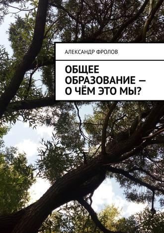 Александр Фролов, Общее образование– очём этомы?