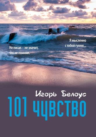 Игорь Белоус, 101чувство