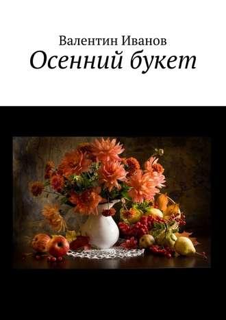 Валентин Иванов, Осенний букет