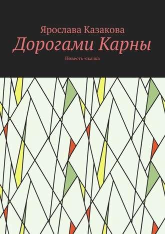 Ярослава Казакова, Дорогами Карны. Повесть-сказка
