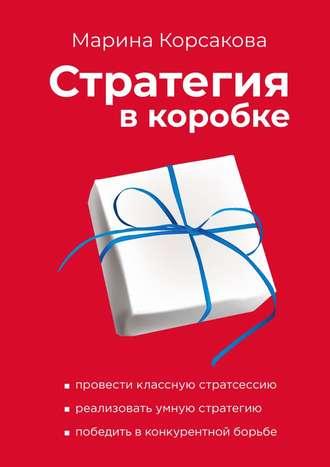 Марина Корсакова, Стратегия вкоробке