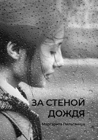 Маргарита Пильганчук, Застеной дождя