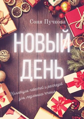 Соня Пучкова, Новыйдень. Коллекция повестей ирассказов для медленного чтения