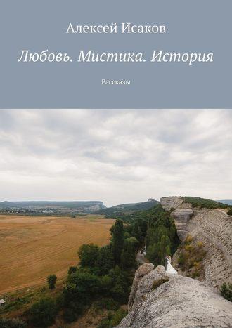 Алексей Исаков, Любовь. Мистика. История. Рассказы