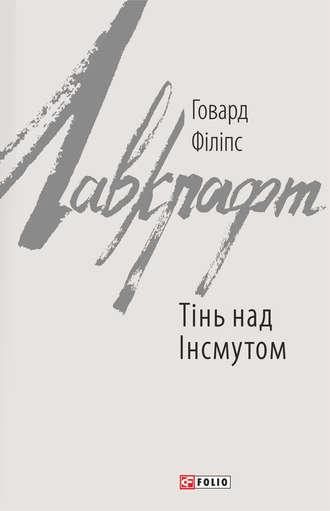Говард Філіпс Лавкрафт, Тінь над Інсмутом