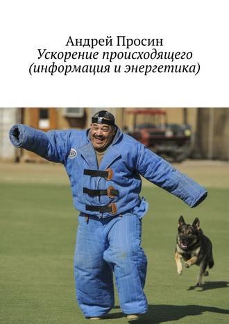 Андрей Просин, Ускорение происходящего (информация иэнергетика)