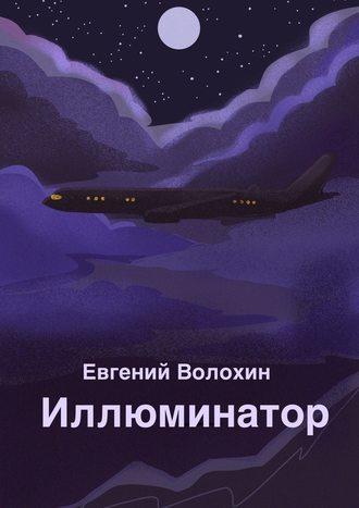 Евгений Волохин, Иллюминатор