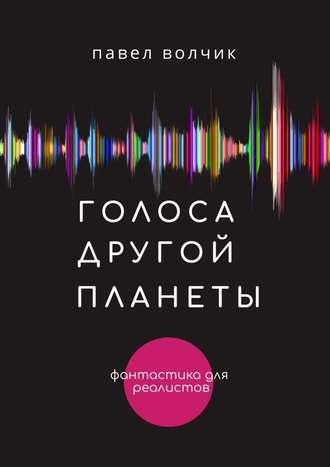 Павел Волчик, Голоса другой планеты
