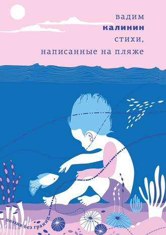Вадим Калинин, Стихи, написанные напляже