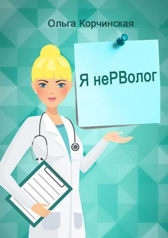 Ольга Корчинская, ЯнеРВолог. Заметки врача