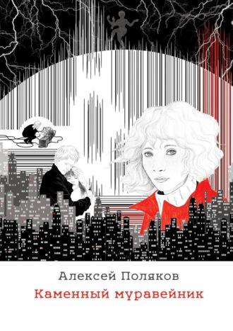 Алексей Поляков, Каменный муравейник. Оптимистическая антиутопия