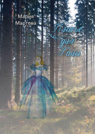 Мария Мартова, Платье дляГалы