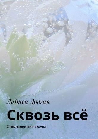 Лариса Довгая, Сквозьвсё. Стихотворения ипоэмы