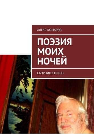 Алекс Комаров, Поэзия моих ночей. Сборник стихов