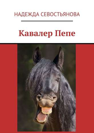 Надежда Севостьянова, КавалерПепе