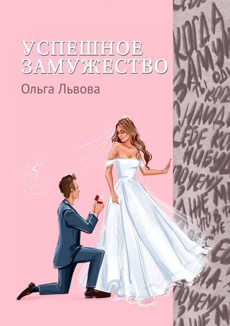 Ольга Львова, Успешное замужество. Сказка для взрослых девочек