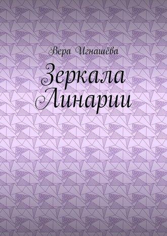 Вера Игнашёва, Зеркала Линарии