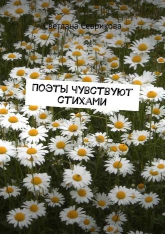 Светлана Севрикова, Это вовсе нестихи. Сборник стихотворений
