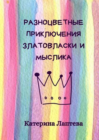 Катерина Лаптева, Разноцветные приключения Златовласки иМыслика