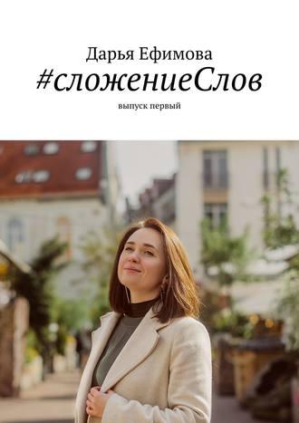 Дарья Ефимова, #сложениеСлов. Выпуск первый