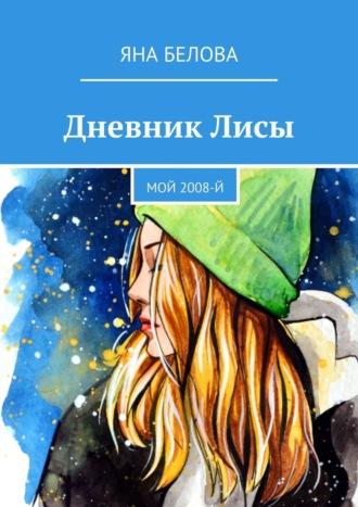 Яна Белова, ДневникЛисы. Мой 2008-й