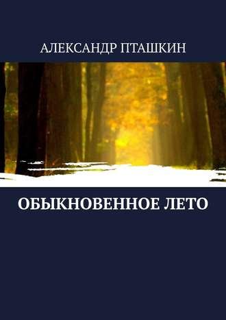 Александр Пташкин, Обыкновенноелето