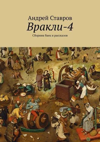 Андрей Ставров, Вракли-4. Сборник баек ирассказов
