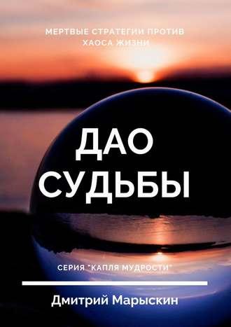 Дмитрий Марыскин, Дао судьбы
